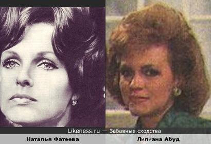 На этом фото Наталья Фатеева похожа на Лилианау Абуд