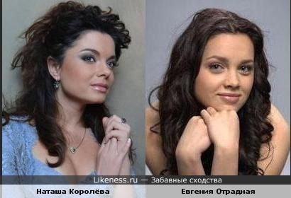 Певицы Наташа Королёва и Евгения Отрадная похожи