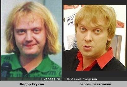 Фёдор Стуков похож на Сергея Светлакова