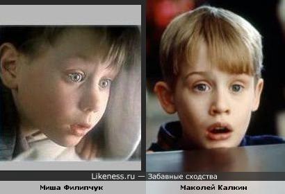 Эмоции Миши Филипчука и Маколея Калкина похожи