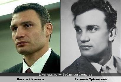 Виталий Кличко и Евгений Урбанский чем-то похожи