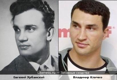Евгений Урбанский и Владимир Кличко