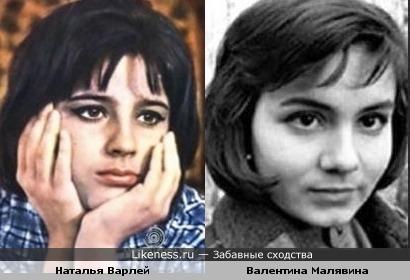 Наталья Варлей и Валентина Малявина немного похожи