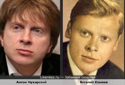 Антон Мухарский похож на Виталия Коняева