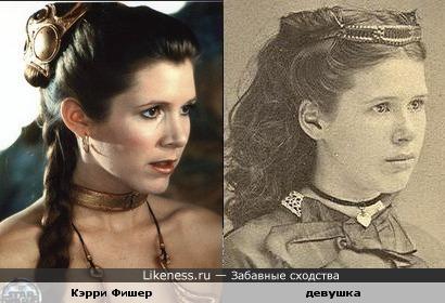 Кэрри Фишер похожа на девушку на старом фото