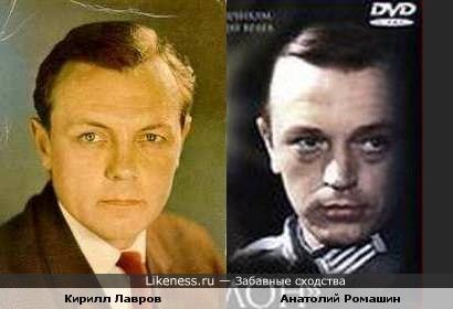 Кирилл Лавров похож на Анатолия Ромашина