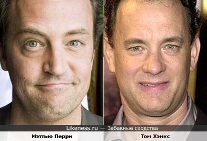 Мэттью Перри на этом фото похож на Тома Хэнкса
