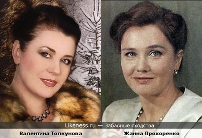 Валентина Толкунова и Жанна Прохоренко