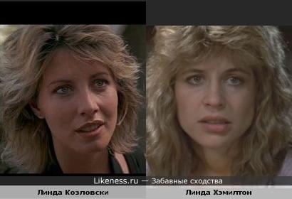 Линды Козловски и Хэмилтон бывают похожи