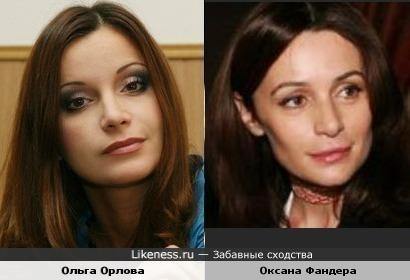 Ольга Орлова и Оксана Фандера чем-то похожи