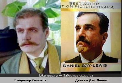 Владимир Симонов и Дэниел Дэй-Льюис