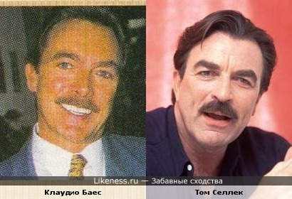 Клаудио Баес чем-то похож на Тома Селлека
