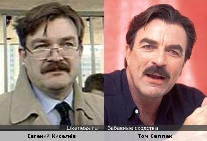 Евгений Киселёв и Том Селлек похожи