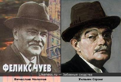 Вячеслав Молотов и автопортрет Уильяма Стрэнга