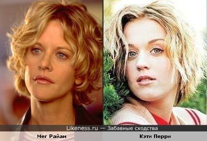 Кэти Перри похожа на Мег Райан