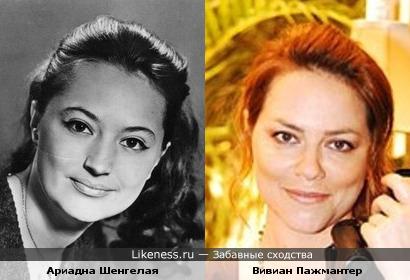 Ариадна Шенгелая похожа на Вивиан Пажмантер