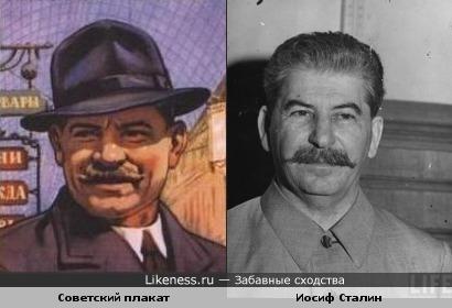 Мужчина с плаката похож на Иосифа Сталина