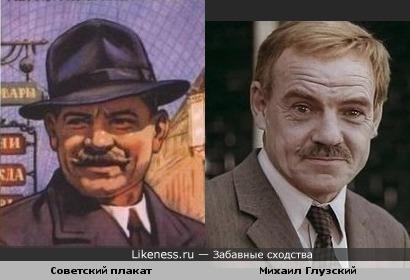 Мужчина с плаката похож на Михаила Глузского