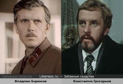 Актёры Владлен Бирюков и Константин Григорьев похожи