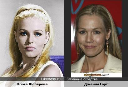 Ольга Шоберова похожа на Дженни Гарт