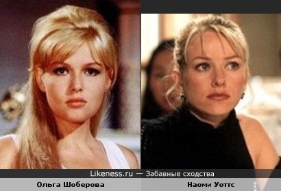 Актрисы Ольга Шоберова и Наоми Уоттс похожи