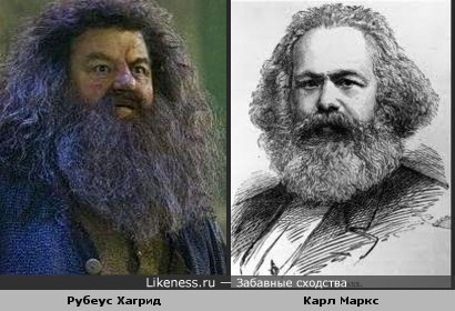 Рубеус Хагрид и Карл Маркс