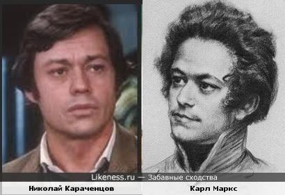Николай Караченцов и молодой Карл Маркс похожи