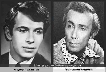 Актёры Чеханков и Никулин похожи