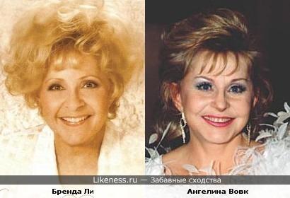 Бренда Ли и Ангелина Вовк