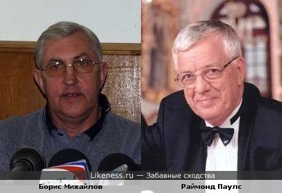 Борис Михайлов и Раймонд Паулс