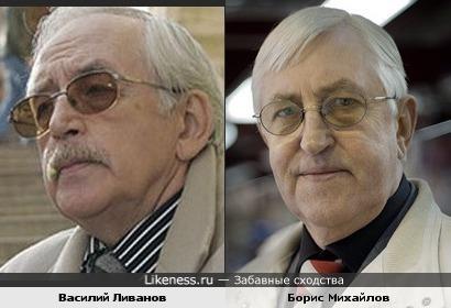 Василий Ливанов и Борис Михайлов похожи
