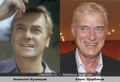 Анатолий Кузнецов и Борис Щербаков похожи