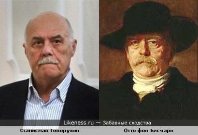 Станислав Говорухин похож на Отто фон Бисмарка