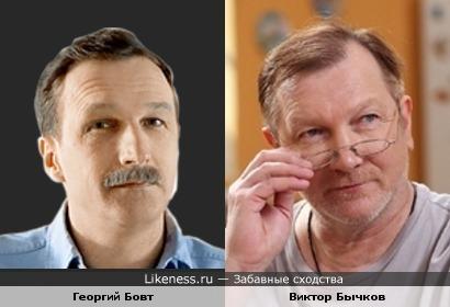 Георгий Бовт и Виктор Бычков похожи