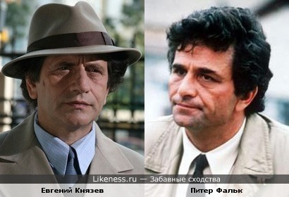 Актёры Евгений Князев и Питер Фальк похожи