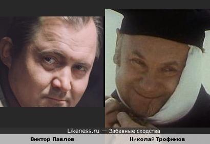 Виктор Павлов и Николай Трофимов похожи