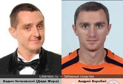 Вадим Мичковский и Андрей Воробей похожи
