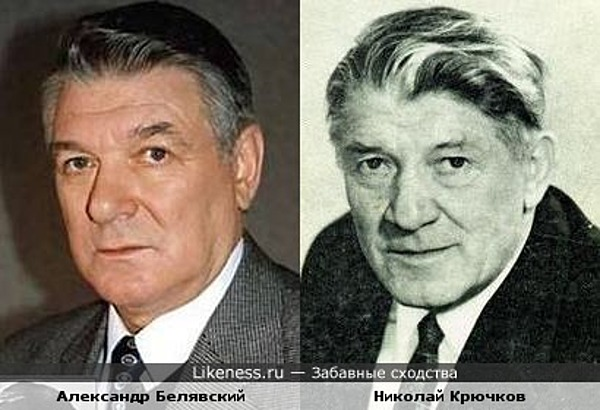 Актёры Александр Белявский и Николай Крючков похожи