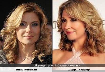Анна Невская и Шерри Миллер похожи