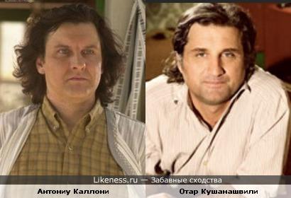 Антониу Каллони и Отар Кушанашвили похожи