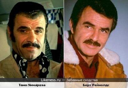 Тано Чимароза и Берт Рейнолдс похожи