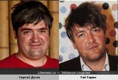 Сергей Доля и Гай Гарви
