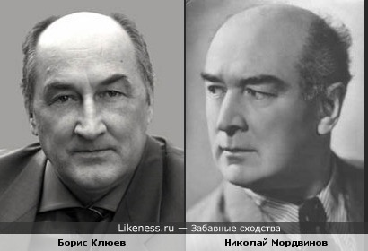 Актёры Борис Клюев и Николай Мордвинов похожи