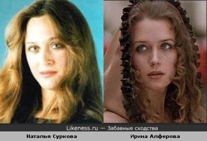 Наталья Суркова похожа на Ирину Алферову