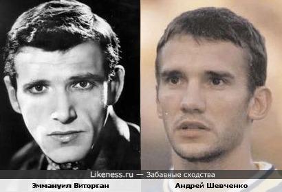 Эммануил Виторган в молодости похож на Андрея Шевченко
