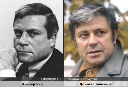 Оливер Рид и Донатас Банионис похожи