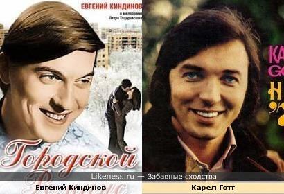 На этом фото Евгений Киндинов похож на Карела Готта