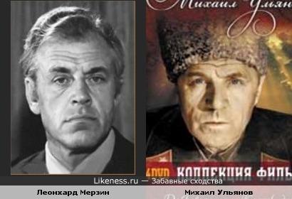 Леонхард Мерзин похож на Михаила Ульянова