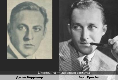 Джон Берримор и Бинг Кросби