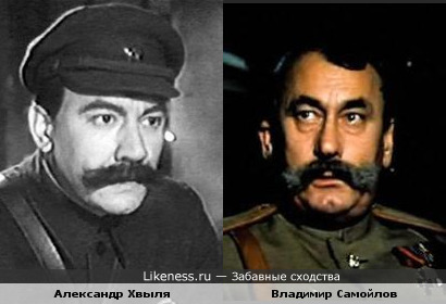 Александр Хвыля и Владимир Самойлов